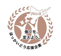北海道働き方改革推進企業