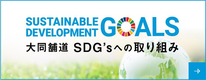 大同舗道 SDG'sへの取り組み